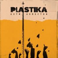 Plastika Leti, lepestok