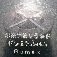 未来探偵ソラシド ドレミアルバム (Remix)