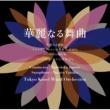 東京佼成ウインドオーケストラ 華麗なる舞曲