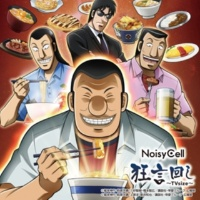 NoisyCell 狂言回し (TV size)