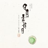 世武裕子 お茶のお稽古「ゆの字」