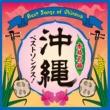大島 保克 沖縄ベストソングス!