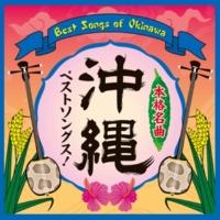 Kiroro てぃんさぐぬ花