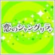 ニコイチ/双木テラ(CV.徳武竜也) 双木ギガ(CV.深町寿成) 恋のシャングリラ