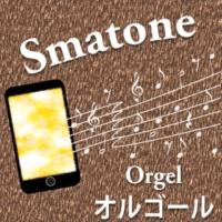 Smatone オルゴール vol.1