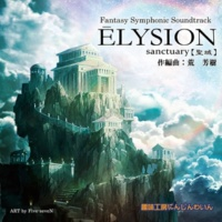 荒芳樹 Elysion -Sanctuary-