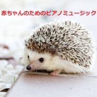 古根川広明 赤ちゃんのためのピアノミュージック