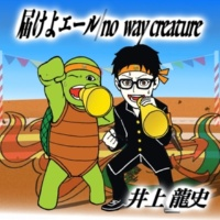 井上龍史 届けよエール / no way creature