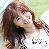 若林美樹 Go for the GOLD