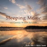 戸田有里子, 自然音 穏やかな水の音が誘う 眠りの音楽