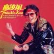 Frankie Kao Lian Hong De Shi Hou