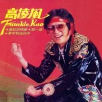 Frankie Kao Wo Shuo She Mo