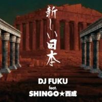 DJ FUKU 新しい日本 feat. SHINGO★西成