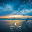 V・A 自律神経にここちよい音楽 ピアノ・クールダウン~極上のメロディ・コレクション~