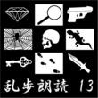 江戸川乱歩 盗難