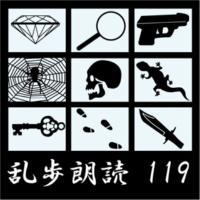 江戸川乱歩 第(5)章「双生児」
