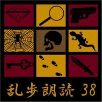 江戸川乱歩 第(6)章「奇形魔」