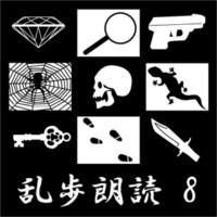 江戸川乱歩 黒手組 江戸川乱歩(合成音声による朗読)