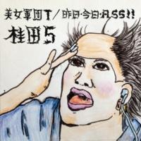 桂田5 美女軍団T / 昨日・今日・ASS!!