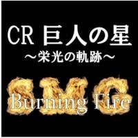 SEX MACHINEGUNS Burning Fire(「CR巨人の星~栄光の軌跡~」搭載音源ver.)