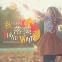Relaxing Piano Crew 秋の風と落ち葉のPiano Waltz