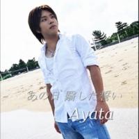 Ayata あの日翳した誓い (instrumental)