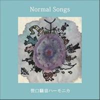 笹口騒音ハーモニカ Normal Songs