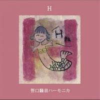 笹口騒音ハーモニカ H