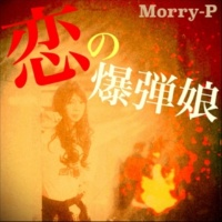 Morry-P 恋の爆弾娘