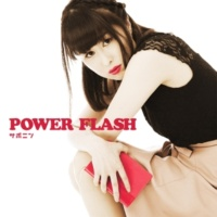 サポニン POWER FLASH