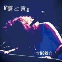 ☆NORi☆ 『蒼と青』