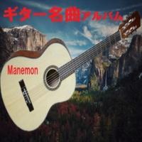 茶屋萬衛門 ギター名曲アルバム