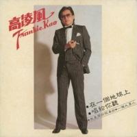 Frankie Kao Shuo Hua De Yan Jing