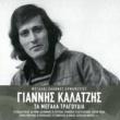 Giannis Kalatzis/Litsa Diamanti O Stamoulis O Lohias