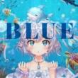エルセとさめのぽき BLUE