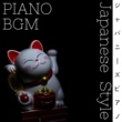 Relaxing Piano Crew Japanese Style Piano BGM