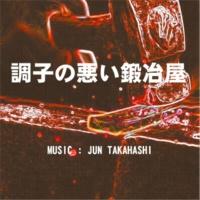 JUN TAKAHASHI 調子の悪い鍛冶屋 (ヘンデル 調子のよい鍛冶屋より)