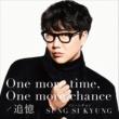 ソン・シギョン One more time, One more chance / 追憶