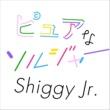 Shiggy Jr. ピュアなソルジャー