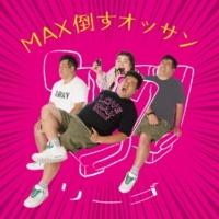 リーゴ(プラス・マイナス岩橋) MAX倒すオッサン