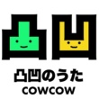 COWCOW 凸凹のうた