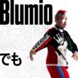Blumio でも