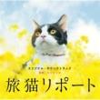 コトリンゴ 「旅猫リポート」オリジナル・サウンドトラック