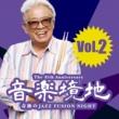 """村上""""ポンタ""""秀一 音楽境地 ~奇跡のJAZZ FUSION NIGHT~ Vol.2"""