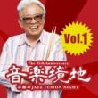 """村上""""ポンタ""""秀一 音楽境地 ~奇跡のJAZZ FUSION NIGHT~ Vol.1"""