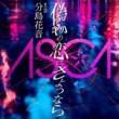 ASCA 偽物の恋にさようなら with 分島花音