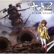 山寺宏一 『宇宙戦艦ヤマト2202 愛の戦士たち』エンディング主題歌シングル「大いなる和/ようらんか」