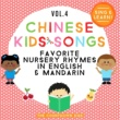 The Countdown Kids Chinese Kids Songs: Favorite Nursery Rhymes in English & Mandarin, Vol. 4