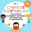 The Countdown Kids Chinese Kids Songs: Favorite Nursery Rhymes in English & Mandarin, Vol. 1