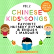 The Countdown Kids Chinese Kids Songs: Favorite Nursery Rhymes in English & Mandarin, Vol. 2